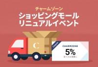 [進行中] チャームゾーン ショッピングモール リニュアルイベント!!